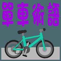 Jargon-Bicycle Terminology