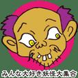 カラフル妖怪スタンプ -現代風-