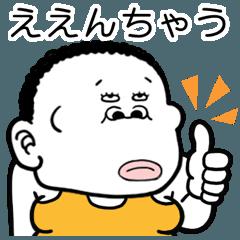 Skinhead mother(Kansai dialect)