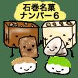 石巻名菓ナンバー6