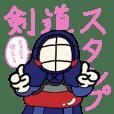 剣道スタンプ 〜日常会話〜