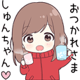 Shun chan hira