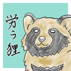 Pat you on the back. By a raccoon dog.