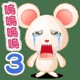 SHIRONE!3[中国語繁体字版]