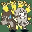 関西弁の狼と羊