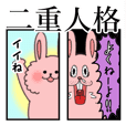 Dual personality rabbit.