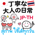 Daily JP-TH Polite Sticker