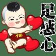 Grandson Fu Bao