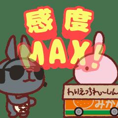 動く!MAX織戸×光太のレーシング
