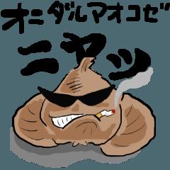Stone devilfish vol.2