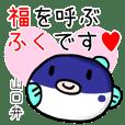 Yamaguchi valve sticker  of blowfish
