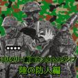 ミリタリー劇画カスタムスタンプ陸の防人編