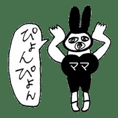 ママ(まま)ウサギさん限定〜お名前スタンプ