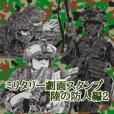 ミリタリー劇画スタンプ 陸の防人編2