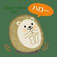ハリネズミのハリス - 日本語版