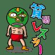 Puny Wrestler