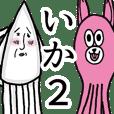 いか星人(いか)2