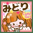 "Pop & Cute girl3 ""Midori"""
