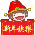 Xiao Yu - 2020 Happy New Year