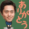 Osaka Ishin Part2
