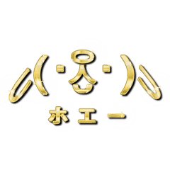 大体:金027 日本の顔文字2/JP