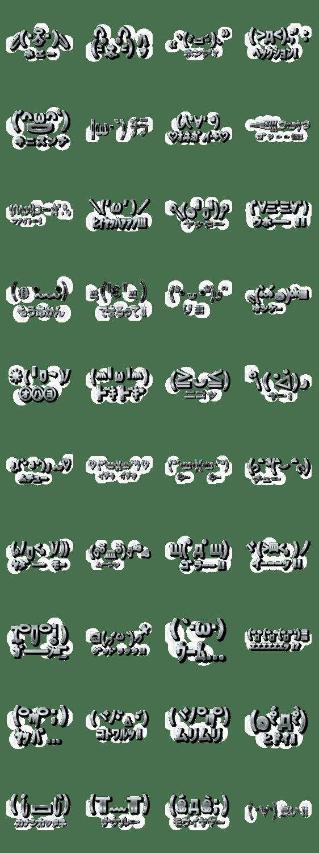 「大体:黒027 日本の顔文字2/JP」のLINEスタンプ一覧