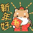 柴式人生新春篇♡大字祝賀語