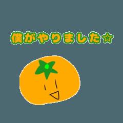 Mikanto tomato stanpu