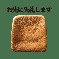 食パンの端 と 敬語