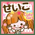 【せいこ】Pop & Cute girl3❤よく使う❤40個