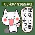 Polite Kansai dialect.2