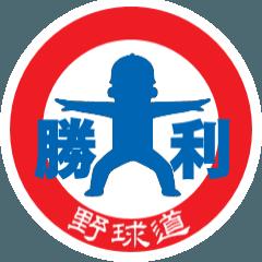 baseball Guardian Sticker