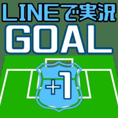 LINEでサッカー実況スタンプ(水色)