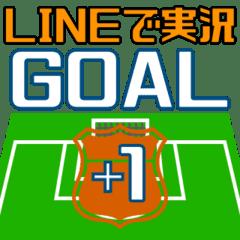 LINEでサッカー実況スタンプ(オレンジ)