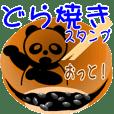 パンダどら焼き スタンプ(日本語版)