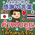 คำขอบคุณ ร้านค้า ผู้คน ภาษาไทย-ญี่ปุ่น