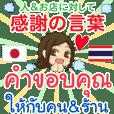ぴあのお店に感謝の言葉inタイ語日本語
