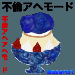 aserori-stamp3