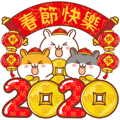 Happy Chinese New Year 2020(Traditional)