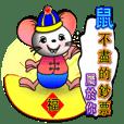 金鼠報喜-綜合節慶篇