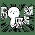 漫画家の日常!
