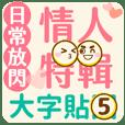 情人特輯-日常放閃 (大字系列5)