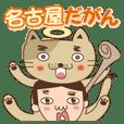 【名古屋弁】猫神様とまさお