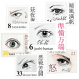 Stamp of eyes