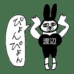 渡辺ウサギさん限定〜お名前スタンプ