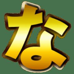 黄金デカ文字な-ら,わ 動く金 豪華スタンプ