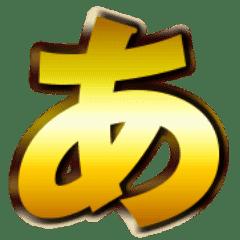 黄金デカ文字あ-た,や 動く金 豪華スタンプ