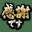 イッレ・コスヤの金の筆文字(感謝)