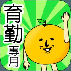【育勤】專用 名字貼圖 橘子