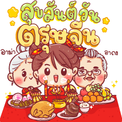 POOKLUK Happy Chinese New Year